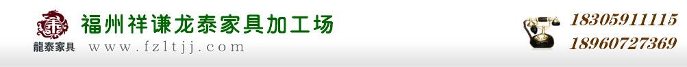 福(fu)州市祥�t(qian)��泰家具�S